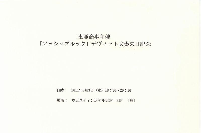 20110829d.JPG
